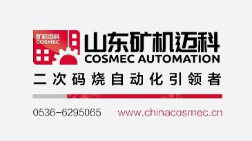 """山东矿机迈科""""全自动机器人切码运系统""""助力乌兰集团实现自动化生产"""